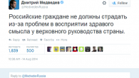 Hackers tweet resignation of Russian PM